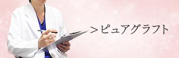 ピュアグラフト説明するドクター