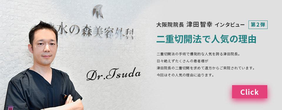 津田ドクターの写真と二重切開法の紹介